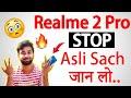 Realme 2 Pro Full Review 🔥इसका Asli Sach जान लो..  बाद में पछताना मत 😳🔥