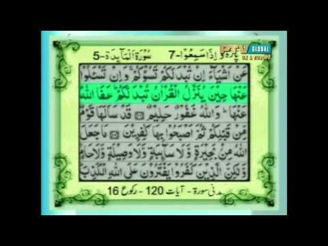 Quran Pak Program 12 Part 3 3. تلاوت قرآن شریف video