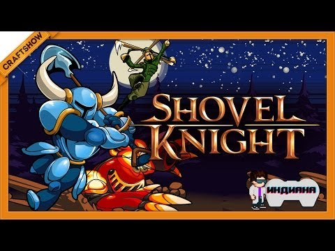 Индиана: Shovel Knight (геймплей)