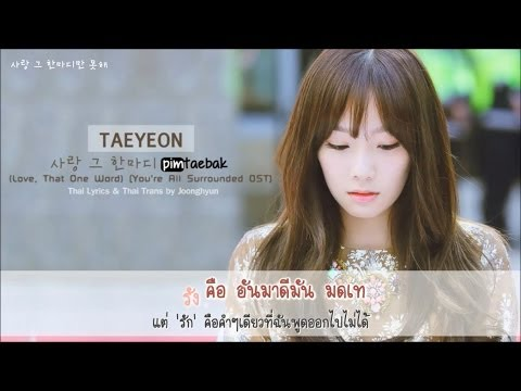 [Karaoke - Thaisub] Taeyeon - Love,That One Word (You're All Surrounded OST)