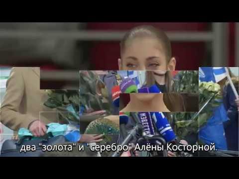 Чемпионский рейс из Софии - золото Александры Трусовой   и серебро Алёны Косторной
