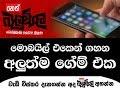 Balumgala 14/11/2017