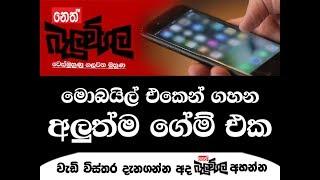 Balumgala 14-11-2017