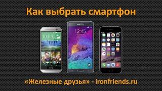 Как выбрать смартфон на Android, Windows и iOS (Apple iPhone)