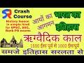 Rigvedic Period | vaidik sabhyata | ऋग्वैदिक काल | history of india 1500- 1000bc in hindi thumbnail