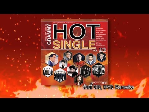 Spot GRAMMY HOT SINGLE VOL22