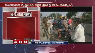 విజయవాడ హైవే పై కారు బీభత్సం | Car Mishap at Krishna Lanka | Vijayawada