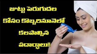 జుట్టు పెరుగుదల కోసం   కొబ్బరినూనెలో కలపాల్సిన ? juttu perugudalaki kobbari nune lo kalapalisina ?