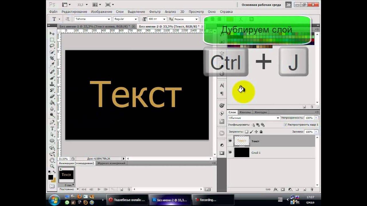 Как сделать анимацию в фотошопе текст