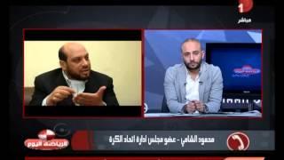 الرياضة اليوم| محمود الشامى يتهم عزمى مجاهد وأحمد مجاهد بتغير موقفهم من وقف مؤمن زكريا