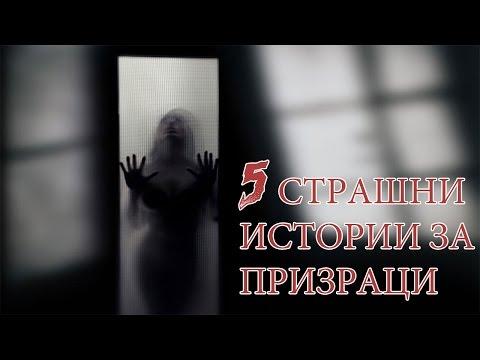 5 СТРАШНИ ИСТОРИИ ЗА ДУХОВЕ!