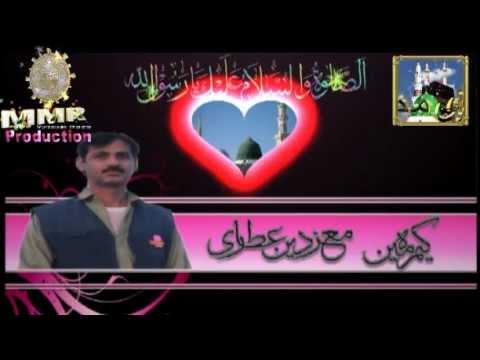 Aye Ishq-e- Nabi Mere Dil Main Bhi Sama Jana video