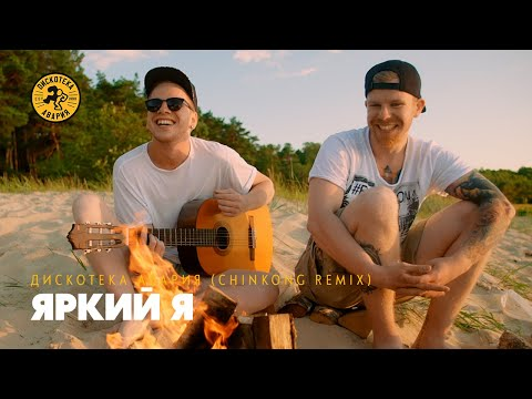 Дискотека Авария feat. Филипп Киркоров Яркий Я (ChinKong Remix) retronew