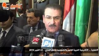 يقين | حوار هام مع اسماعيل  رئيس الاكاديمية العربية للعلوم والتكنولوجيا والنقل البحري