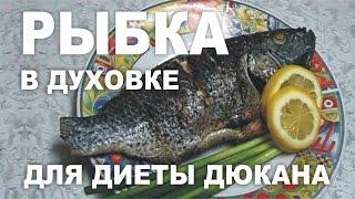 Рецепт для диеты. Быстро и очень вкусно!!! Рыбка в духовке. Диета Дюкана.