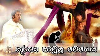 Day Of Kurusa Pamula Meheya 25-09-2014