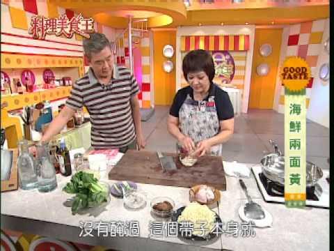 台綜-料理美食王-EP 071-20151012 海鮮兩面黃(程安琪) 、 紹子鮮蔬蛋(溫國智)
