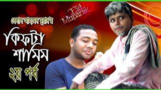 হাসির নাটকঃ কিপটা শামীম ২। EiD Natok।Bangla Natok।Sylheti Natok।Comedy Natok।Belal Ahmed Murad।