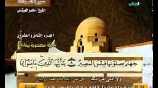 سورة المجادلة بصوت ماهر المعيقلي مع معاني الكلمات Al-Mujadilah