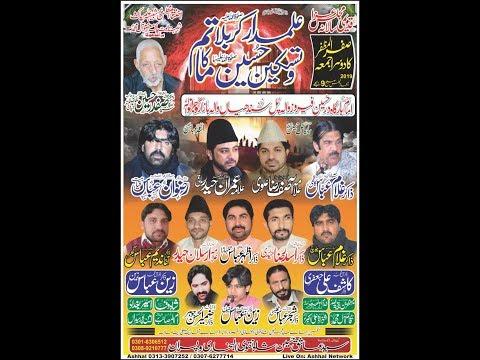 Live Majlis 11 Safar 2019 Sandhian wala Gujranwala
