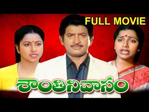 Shanti Nivasam Full Length Telugu Movie || DVD Rip