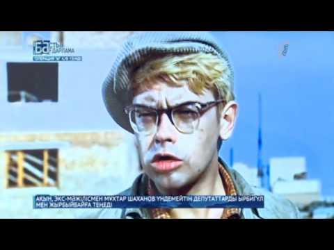 Мұхтар Шаханов үндемейтін депутаттарды Ырбигүл мен Жырбибайға теңеді