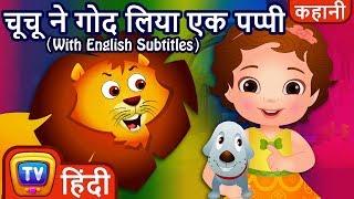 चूचू ने गोद लिया एक पप्पी (ChuChu's Puppy) - Hindi Kahaniya for Kids | Hindi Moral Stories for Kids