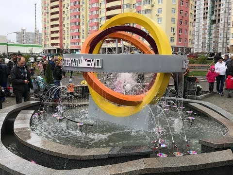 Открытие фонтана в ЖК Яскравый. Киев, 28.10.2017