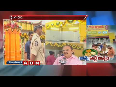 All Set For Anna Canteens Inauguration | CM Chandrababu Naidu to Inaugurate Anna Canteens