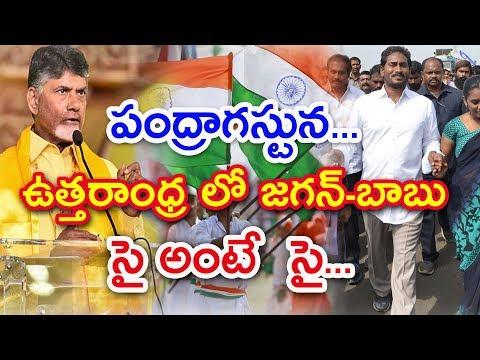 పంద్రాగస్టున... ఉత్తరాంధ్ర లో జగన్-బాబు || War between Jagan and Babu on Independenceday ||
