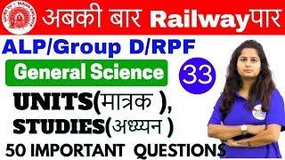 12:00 PM - Railway Crash Course   GS by Shipra Ma'am Day#33   50 IMP Questions  Units, Studies