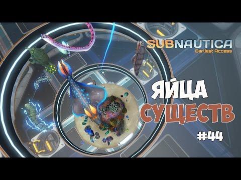 Subnautica (Experimental) - Яйца и детеныши существ. Принимаем роды. #44