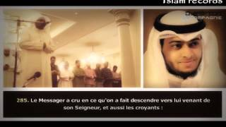 Sourate Al Baqara 284 286   Ahmed Nufays