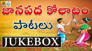 Kolatam Patalu Telugu   Kolatam Songs   Palamuru Folk Songs   Janapada Songs   Telangana Folks