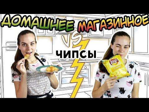 """""""ДОМАШНЕЕ vs МАГАЗИННОЕ"""" Чипсы"""