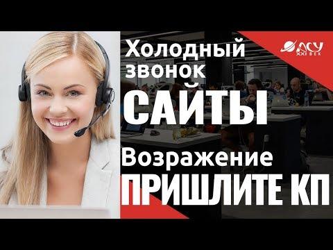 Холодные звонки. Колл центр: Техника продаж услуг по продвижению сайтов.Холодные продажи по телефону