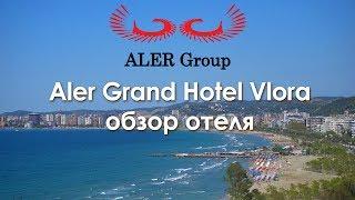 Aler Grand Hotel Vlora, Албания. Обзор отеля