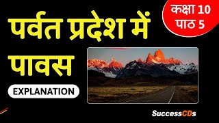 Parvat Pradesh mein Pavas Class 10 Hindi chapter 5 - Explanation, word meanings