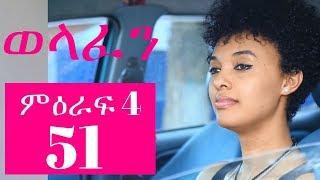 Welafen Drama -Season 4 Part 51 (Ethiopian Drama)