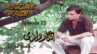 Download Angar Wadi Episode 13 | Rauf Khalid | Atiqa Odho | Qavi Khan | Khayyam Sarhadi 3Gp Mp4
