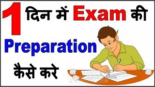 How to Prepare For Exams in 1 Day | How to Prepare For Exams in Short Time