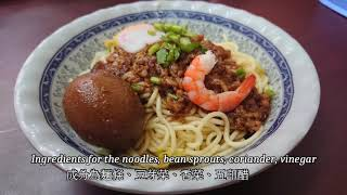 NTTU English Video Tainan snacks