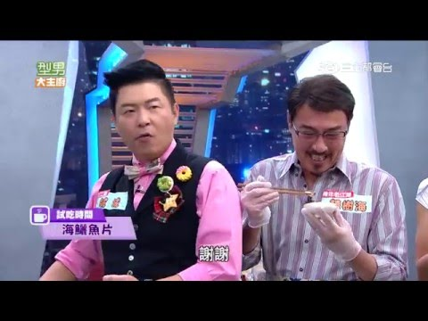 台綜-型男大主廚-20151208 陳年老江湖 PK 小菜鳥!誰的命運比較衰?
