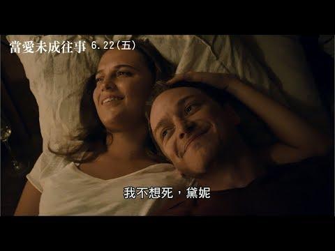 威視電影【當愛未成往事】感動預告(06.22 思念無盡)