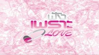 รวมเพลง - ฟังเพราะ Love