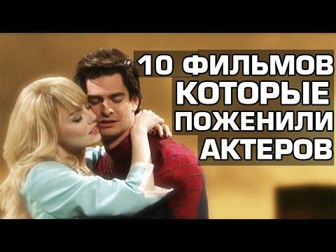 10 ФИЛЬМОВ, КОТОРЫЕ ПОЖЕНИЛИ ЗВЁЗД