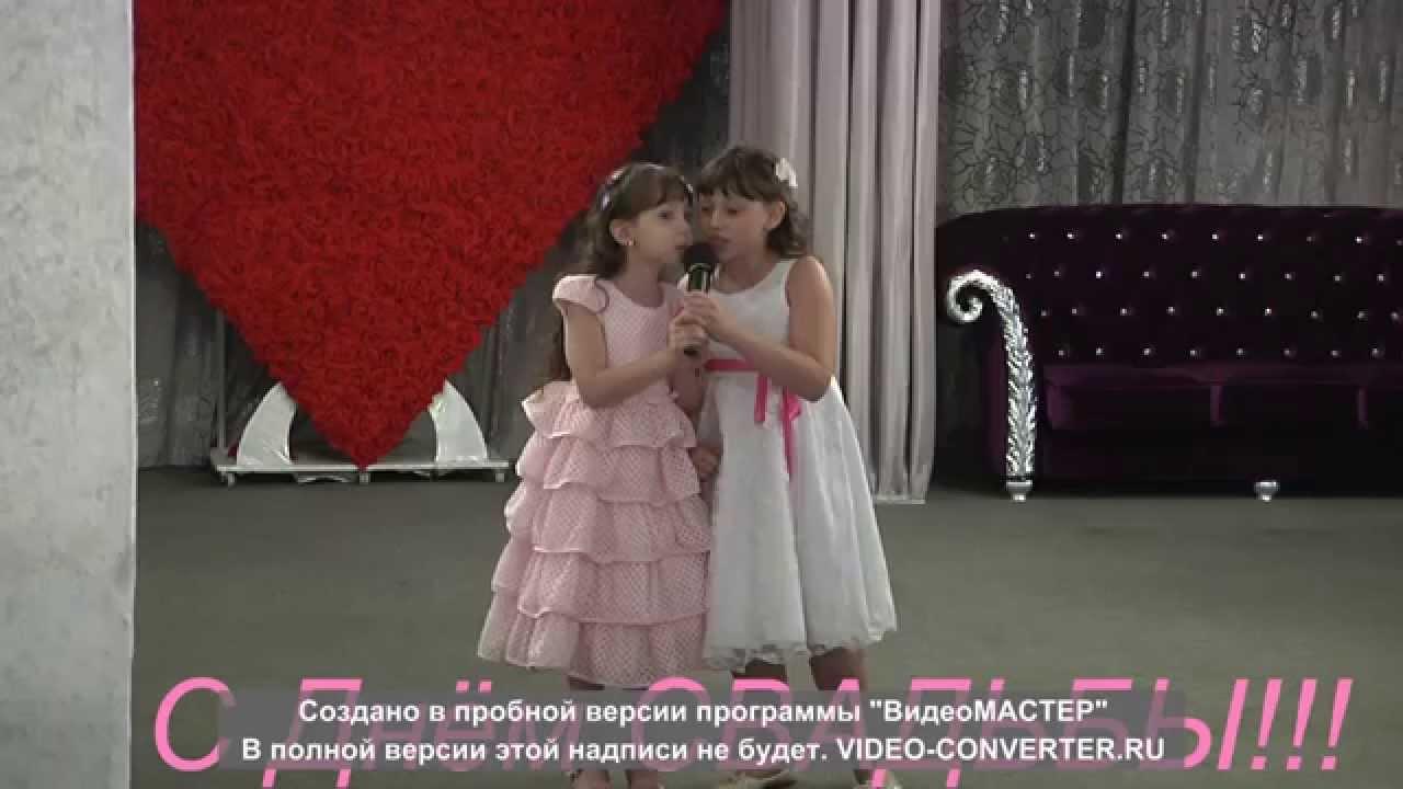 Поздравления на свадьбе родителям от маленьких детей