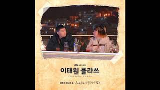 Sondia - Our Night (우리의 밤) Itaewon Class OST Part 4 - ( Audio )