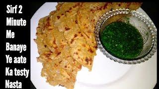 Aate se Sirf 2 minute me ban Jaane wala desi nasta. morning ka parfect Breakfast. 😊Nasta recipe