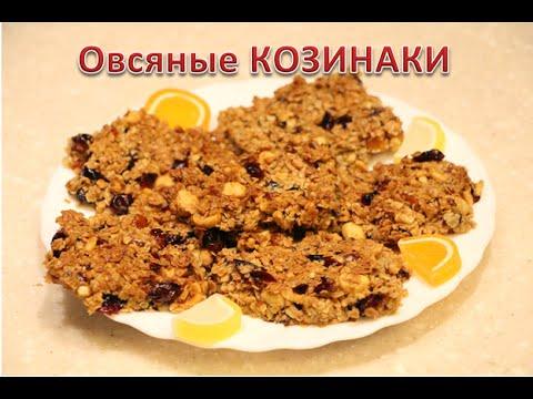 Козинаки овсяные рецепт